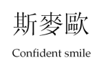 斯麦欧 CONFIDENTSMILE