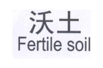 沃土 FERTILESOIL