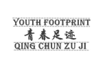 青春足迹YOUTHFOOTPRINT