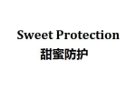 甜蜜防護 SWEETPROTECTION